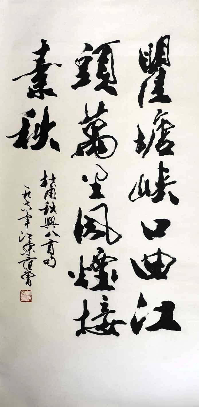 范曾字画作品书画收藏欣赏fz 书法_北京字画网