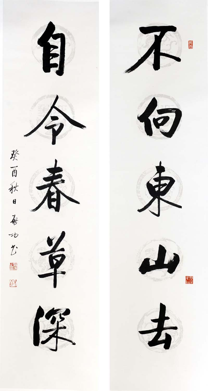 启功qg 书法 对联字画作品