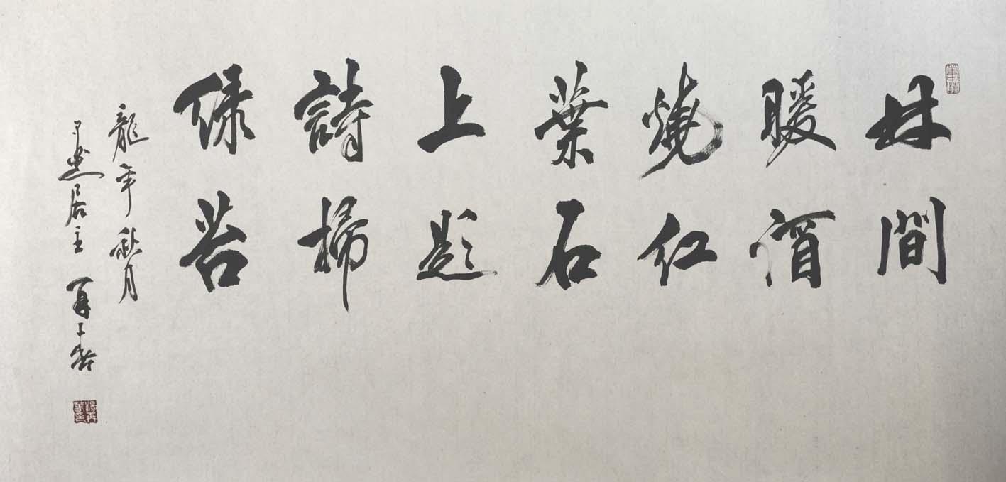 杨再春书法
