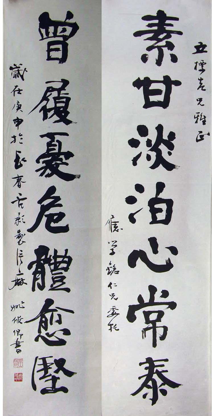 姚俊卿yjq 书法 对联字画作品