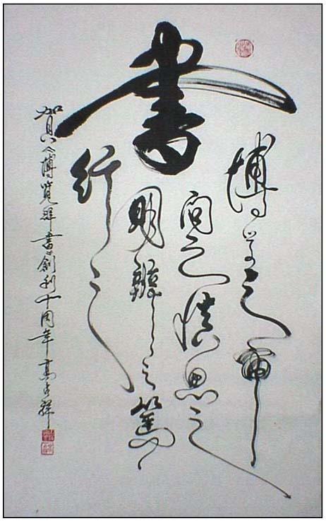 高占祥字画作品书画收藏欣赏gzx书法_北京字画网图片