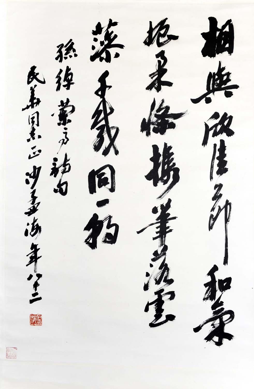 沙孟海smh 书法字画作品