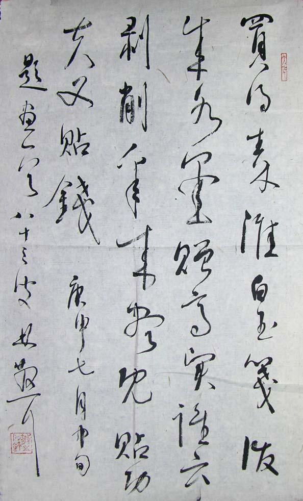 林散之字画作品书画收藏欣赏lsz 书法_北京字画网